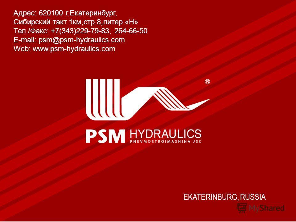10 Адрес: 620100 г.Екатеринбург, Сибирский такт 1км,стр.8,литер «Н» Тел./Факс: +7(343)229-79-83, 264-66-50 E-mail: psm@psm-hydraulics.com Web: www.psm-hydraulics.com EKATERINBURG, RUSSIA