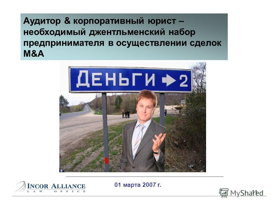 11 01 марта 2007 г. Аудитор & корпоративный юрист – необходимый джентльменский набор предпринимателя в осуществлении сделок M&A