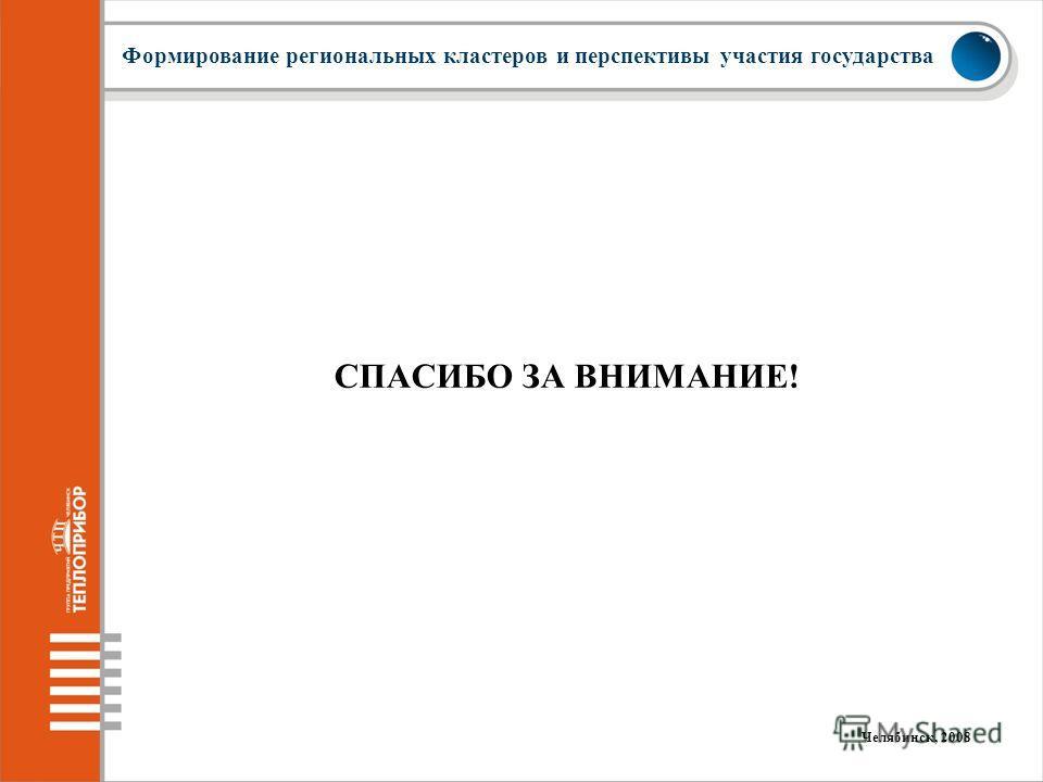 СПАСИБО ЗА ВНИМАНИЕ! Формирование региональных кластеров и перспективы участия государства 17 Челябинск, 2008