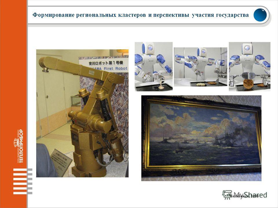 3 Челябинск, 2008 Формирование региональных кластеров и перспективы участия государства
