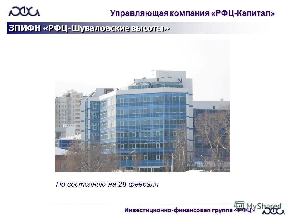 Инвестиционно-финансовая группа «РФЦ» Управляющая компания «РФЦ-Капитал» ЗПИФН «РФЦ-Шуваловские высоты» По состоянию на 28 февраля