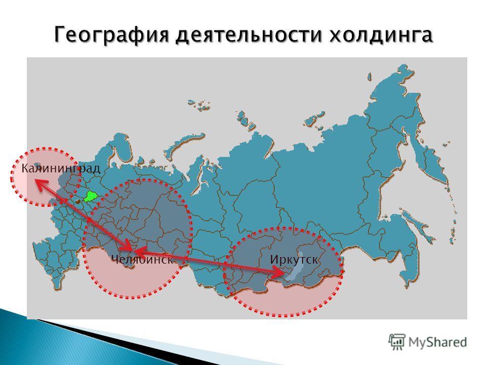 Челябинск Калининград Иркутск