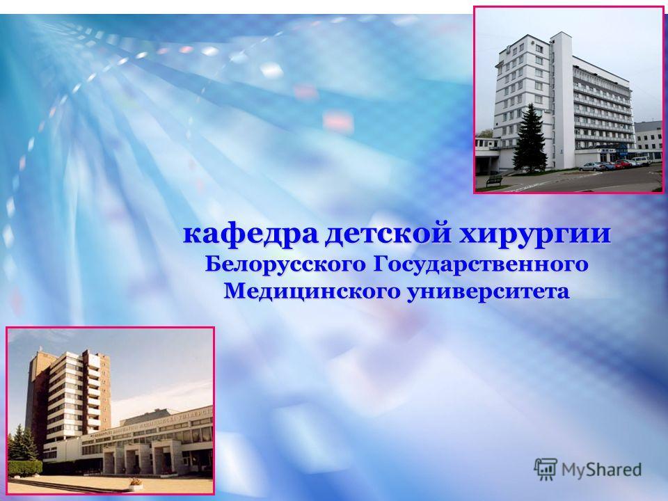 кафедра детской хирургии Белорусского Государственного Медицинского университета