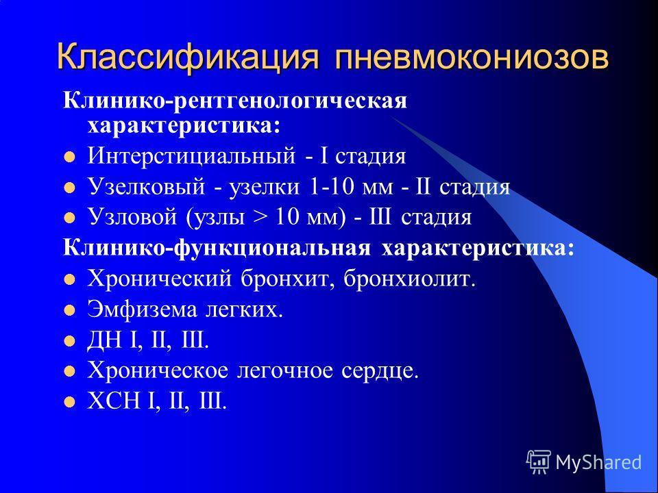 Классификация пневмокониозов Клинико-рентгенологическая характеристика: Интерстициальный - I стадия Узелковый - узелки 1-10 мм - II стадия Узловой (узлы > 10 мм) - III стадия Клинико-функциональная характеристика: Хронический бронхит, бронхиолит. Эмф