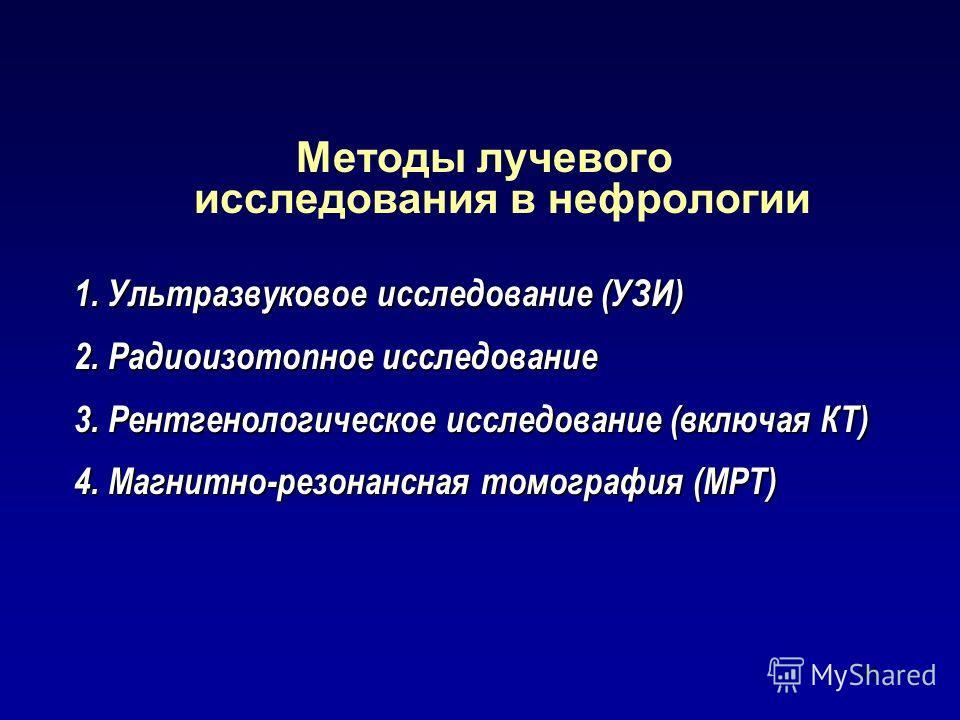 95 Методы лучевого исследования в нефрологии 1. Ультразвуковое исследование (УЗИ) 2. Радиоизотопное исследование 3. Рентгенологическое исследование (включая КТ) 4. Магнитно-резонансная томография (МРТ)