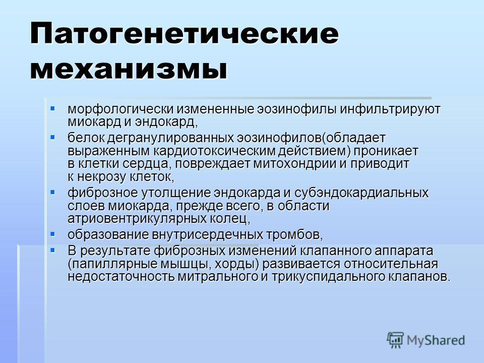 Патогенетические механизмы морфологически измененные эозинофилы инфильтрируют миокард и эндокард, морфологически измененные эозинофилы инфильтрируют миокард и эндокард, белок дегранулированных эозинофилов(обладает выраженным кардиотоксическим действи