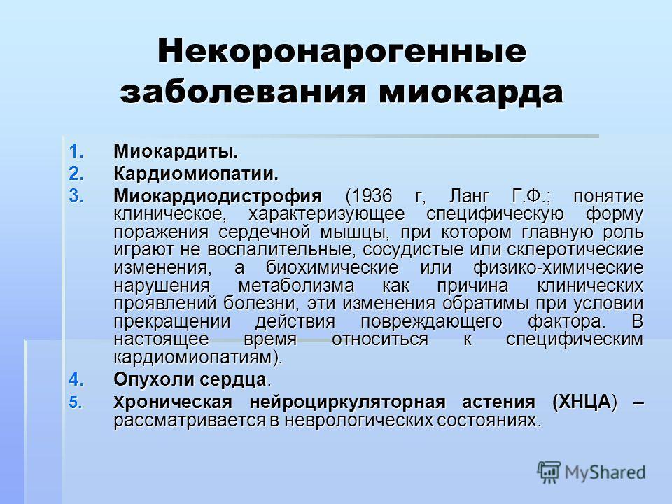 Некоронарогенные заболевания миокарда 1.Миокардиты. 2.Кардиомиопатии. 3.Миокардиодистрофия (1936 г, Ланг Г.Ф.; понятие клиническое, характеризующее специфическую форму поражения сердечной мышцы, при котором главную роль играют не воспалительные, сосу
