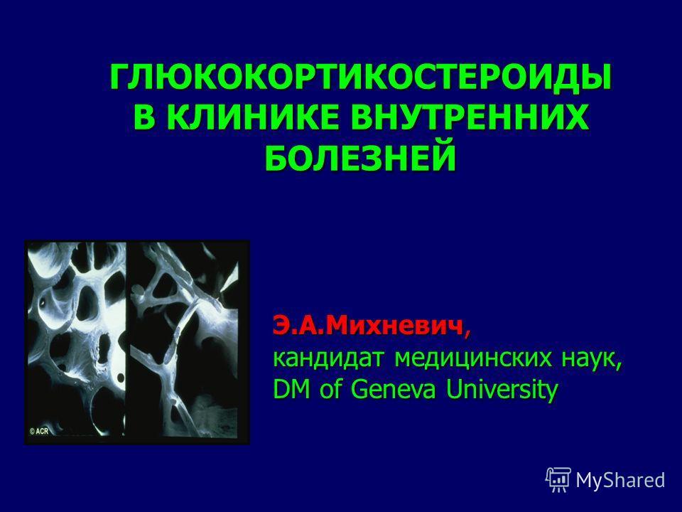 Глюкокостероиды слабые лучшие курсы туринабол снанозолол энантант