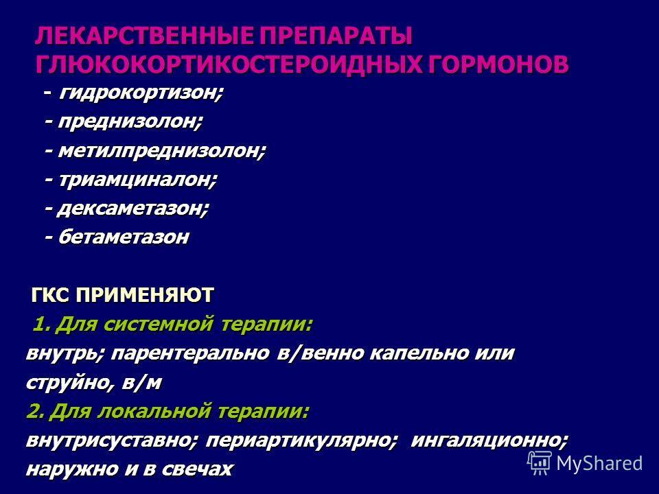 ЛЕКАРСТВЕННЫЕ ПРЕПАРАТЫ ГЛЮКОКОРТИКОСТЕРОИДНЫХ ГОРМОНОВ - гидрокортизон; - гидрокортизон; - преднизолон; - преднизолон; - метилпреднизолон; - метилпреднизолон; - триамциналон; - триамциналон; - дексаметазон; - дексаметазон; - бетаметазон - бетаметазо