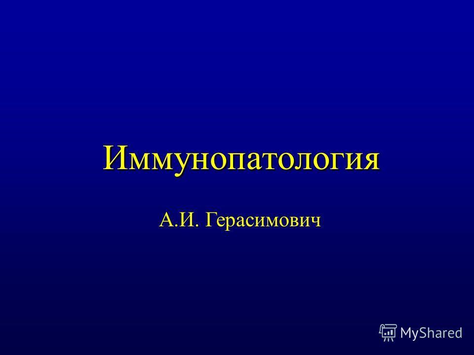 Иммунопатология А.И. Герасимович
