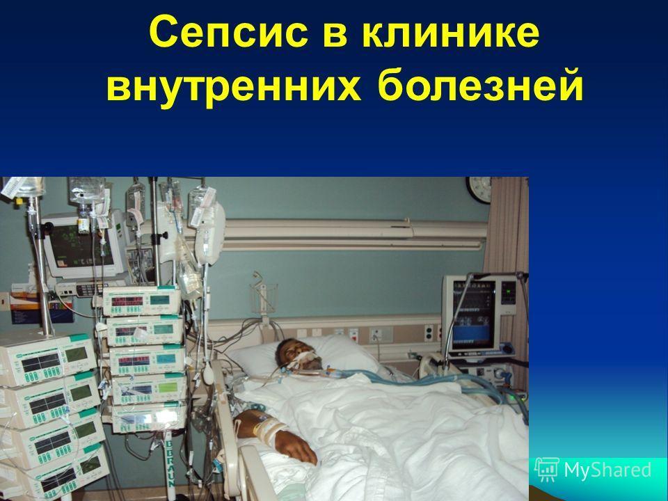 Сепсис в клинике внутренних болезней