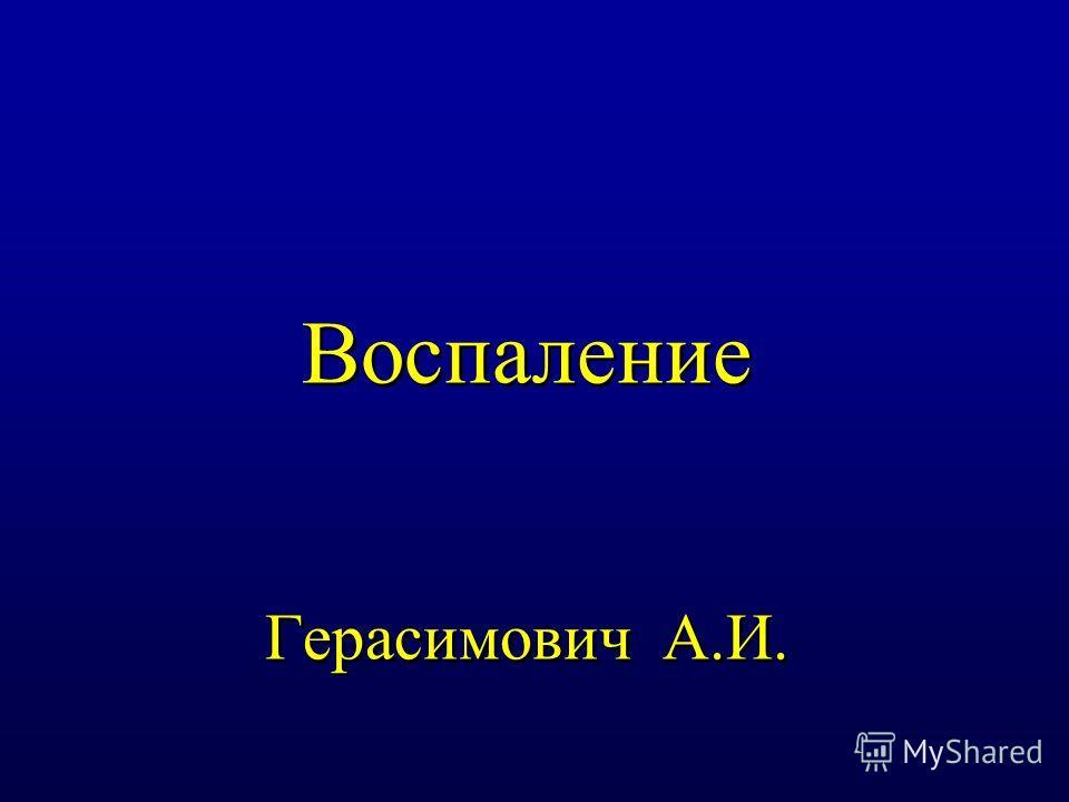 Воспаление Герасимович А.И.