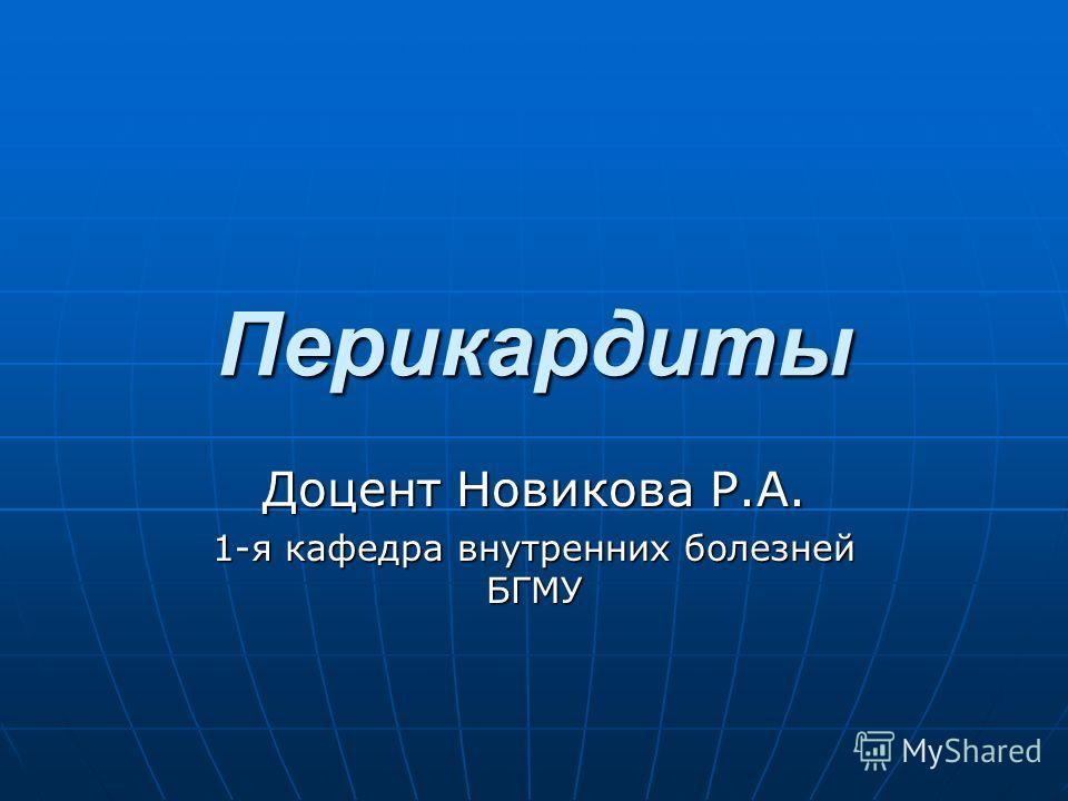 Перикардиты Доцент Новикова Р.А. 1-я кафедра внутренних болезней БГМУ