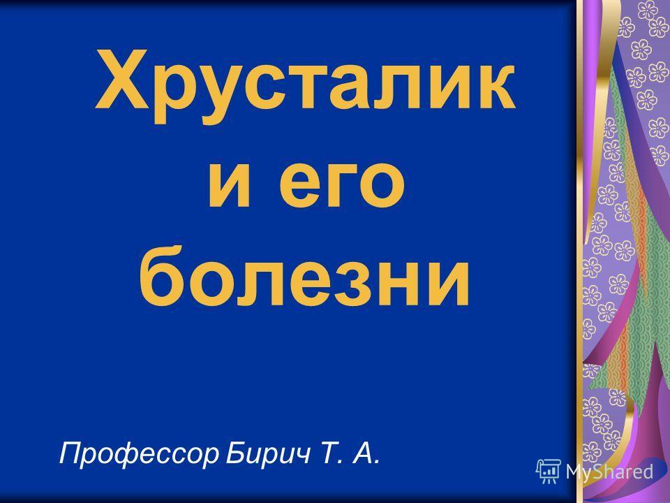 Хрусталик и его болезни Профессор Бирич Т. А.