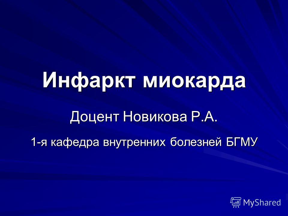 Инфаркт миокарда Доцент Новикова Р.А. 1-я кафедра внутренних болезней БГМУ