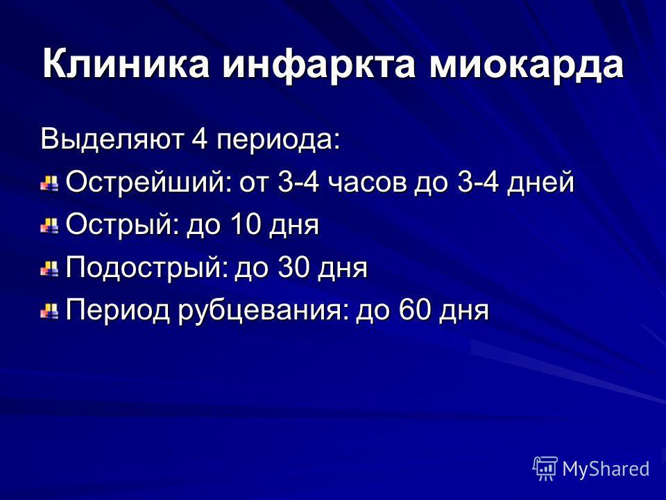 Клиника инфаркта миокарда Выделяют 4 периода: Острейший: от 3-4 часов до 3-4 дней Острый: до 10 дня Подострый: до 30 дня Период рубцевания: до 60 дня