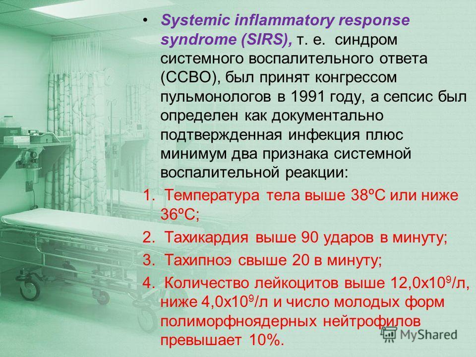 Systemic inflammatory response syndrome (SIRS), т. е. синдром системного воспалительного ответа (ССВО), был принят конгрессом пульмонологов в 1991 году, а сепсис был определен как документально подтвержденная инфекция плюс минимум два признака систем