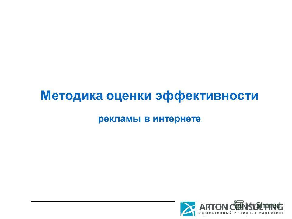 Методика оценки эффективности рекламы в интернете