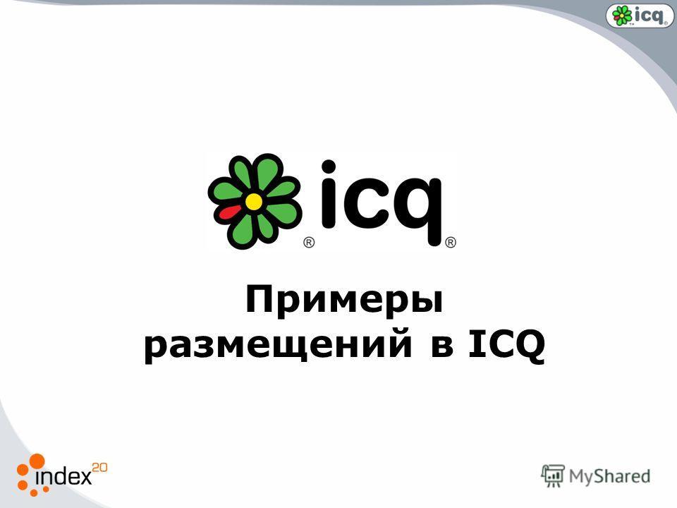Примеры размещений в ICQ