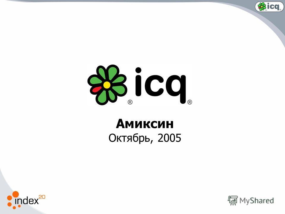 Амиксин Октябрь, 2005