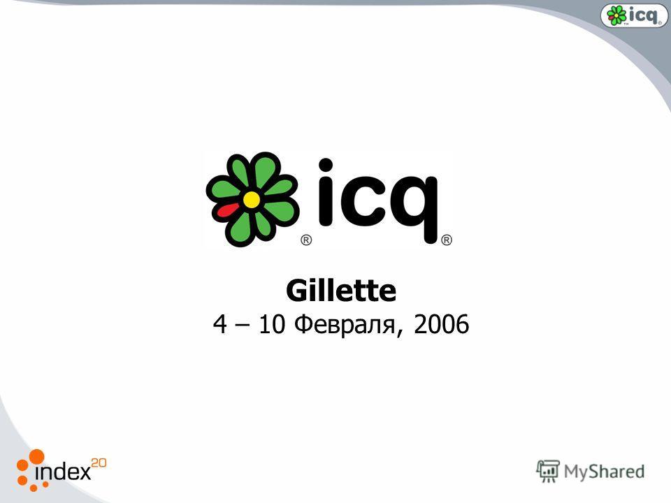 Gillette 4 – 10 Февраля, 2006