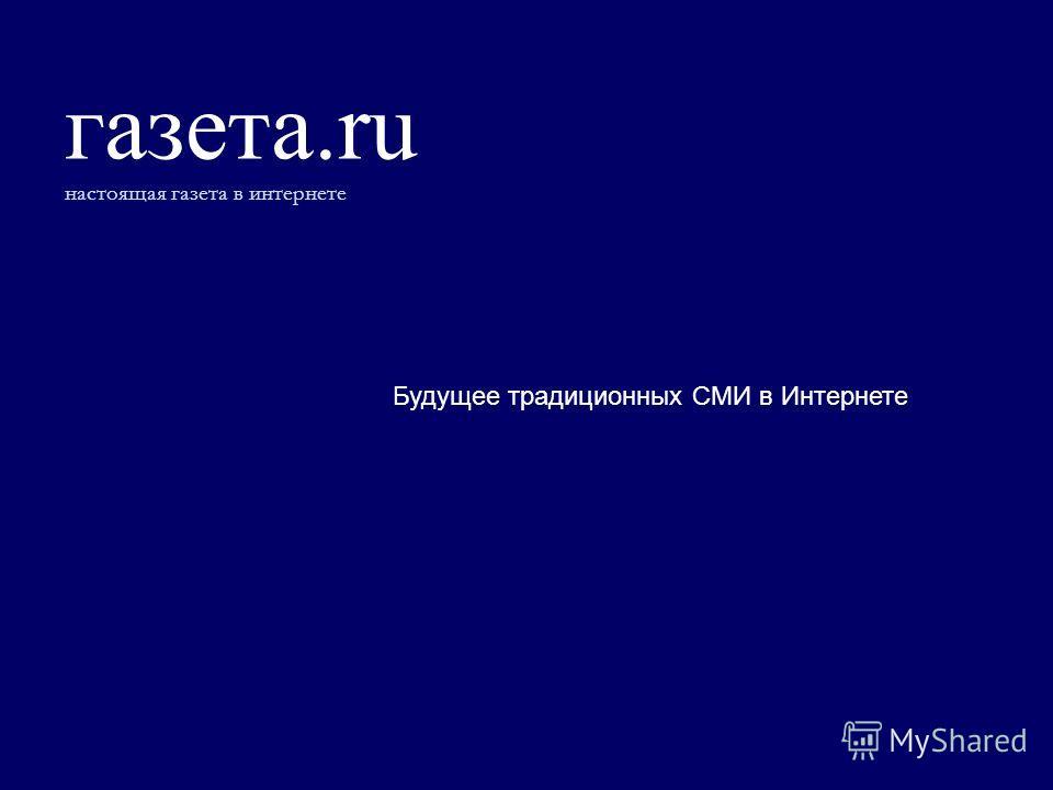 газета.ru настоящая газета в интернете Будущее традиционных СМИ в Интернете