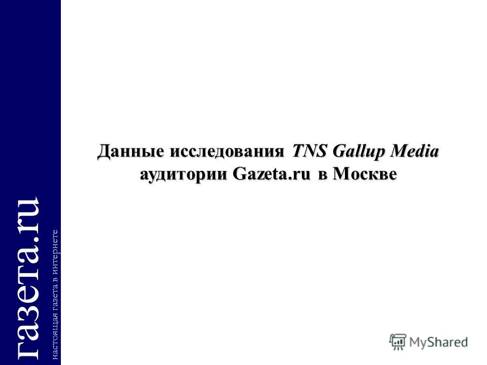 Данные исследования TNS Gallup Media аудитории Gazeta.ru в Москве
