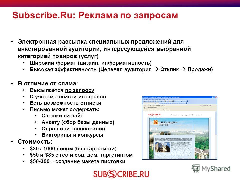 Subscribe.Ru: Реклама по запросам Электронная рассылка специальных предложений для анкетированной аудитории, интересующейся выбранной категорией товаров (услуг) Широкий формат (дизайн, информативность) Высокая эффективность (Целевая аудитория Отклик
