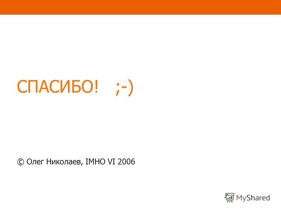 СПАСИБО! ;-) © Олег Николаев, IMHO VI 2006