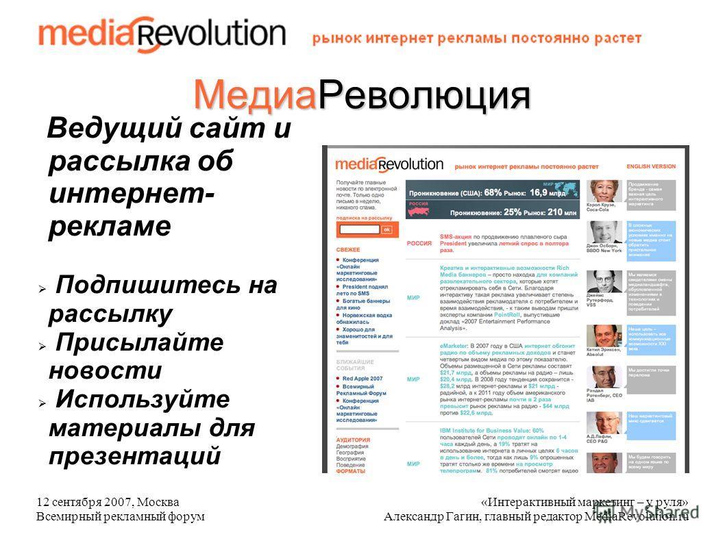 12 сентября 2007, Москва Всемирный рекламный форум «Интерактивный маркетинг – у руля» Александр Гагин, главный редактор MediaRevolution.ru МедиаРеволюция Ведущий сайт и рассылка об интернет- рекламе Подпишитесь на рассылку Присылайте новости Использу