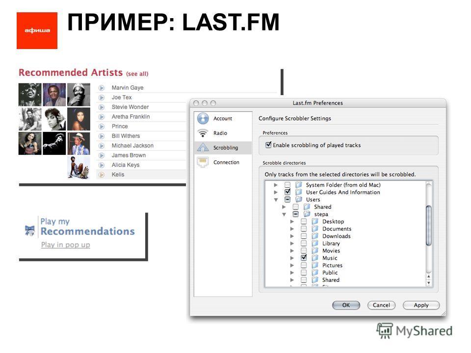ПРИМЕР: LAST.FM