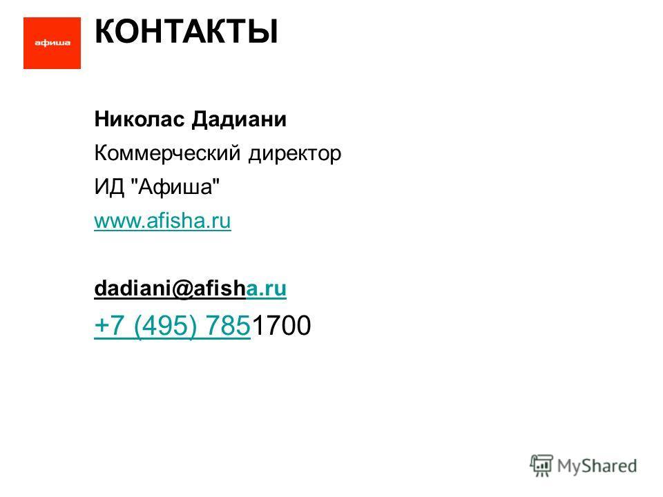 КОНТАКТЫ Николас Дадиани Коммерческий директор ИД Афиша www.afisha.ru dadiani@afisha.rua.ru +7 (495) 785+7 (495) 7851700