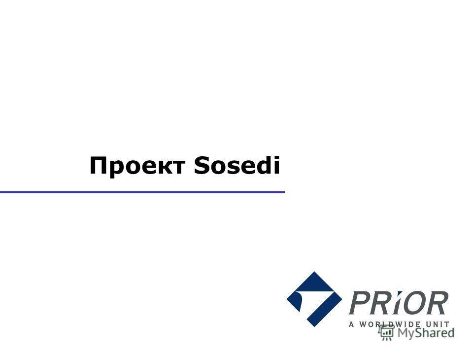 Проект Sosedi