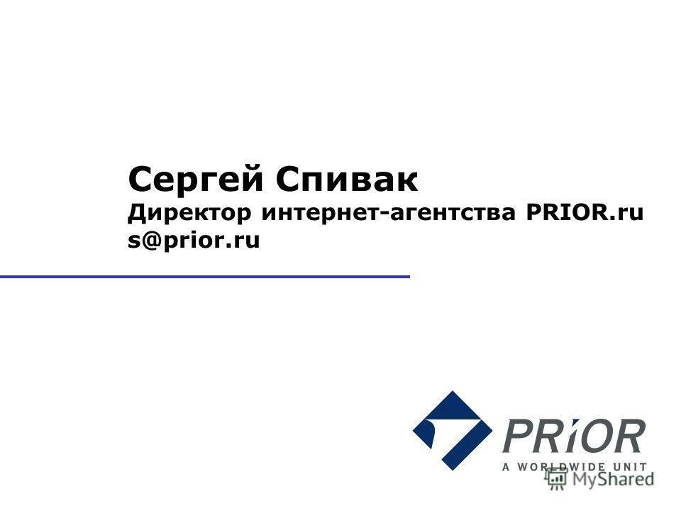 Сергей Спивак Директор интернет-агентства PRIOR.ru s@prior.ru