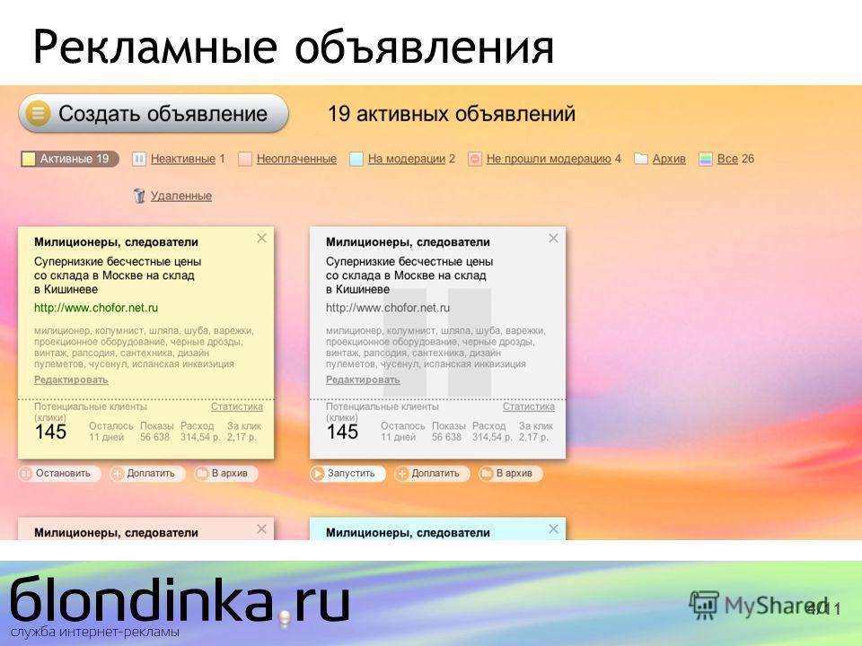 5 Рекламные объявления 4/11
