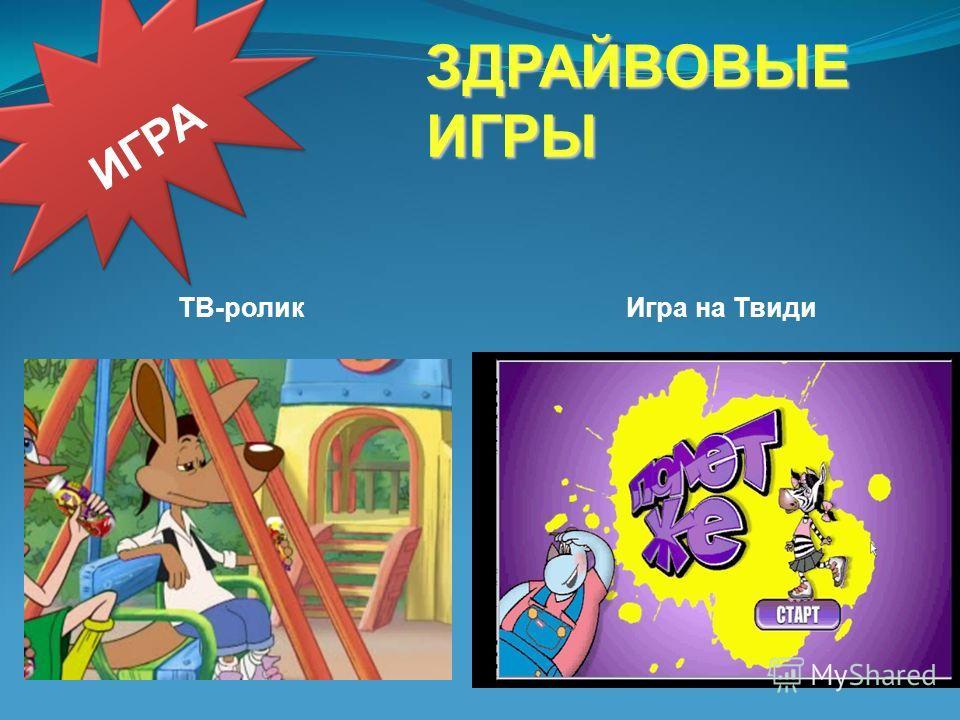 ИГРА ЗДРАЙВОВЫЕ ИГРЫ ТВ-роликИгра на Твиди