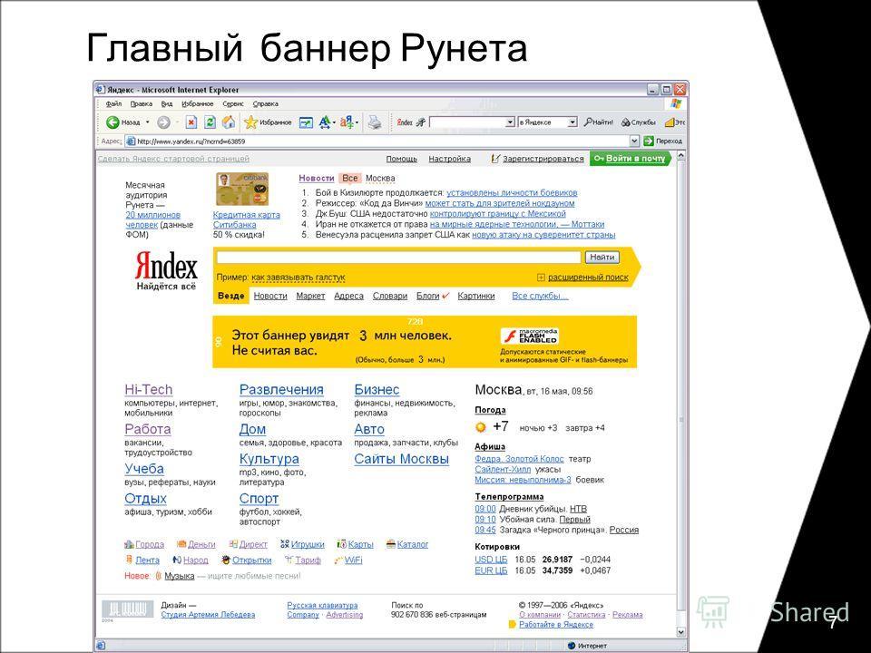 7 Главныйбаннер Рунета 3 3