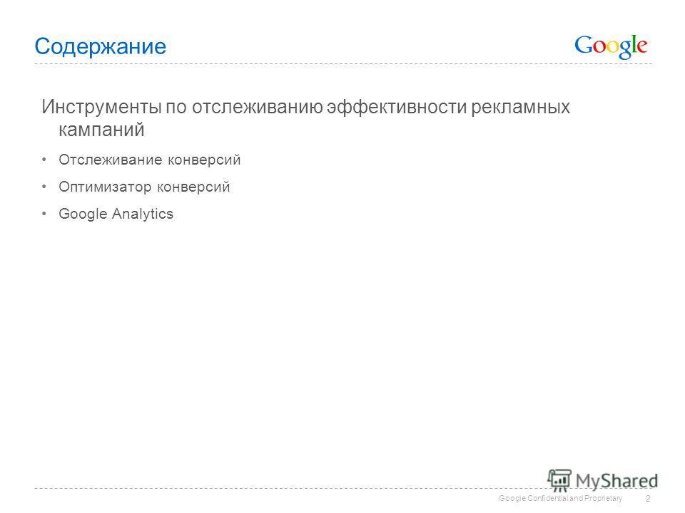 Google Confidential and Proprietary 2 Содержание Инструменты по отслеживанию эффективности рекламных кампаний Отслеживание конверсий Оптимизатор конверсий Google Analytics