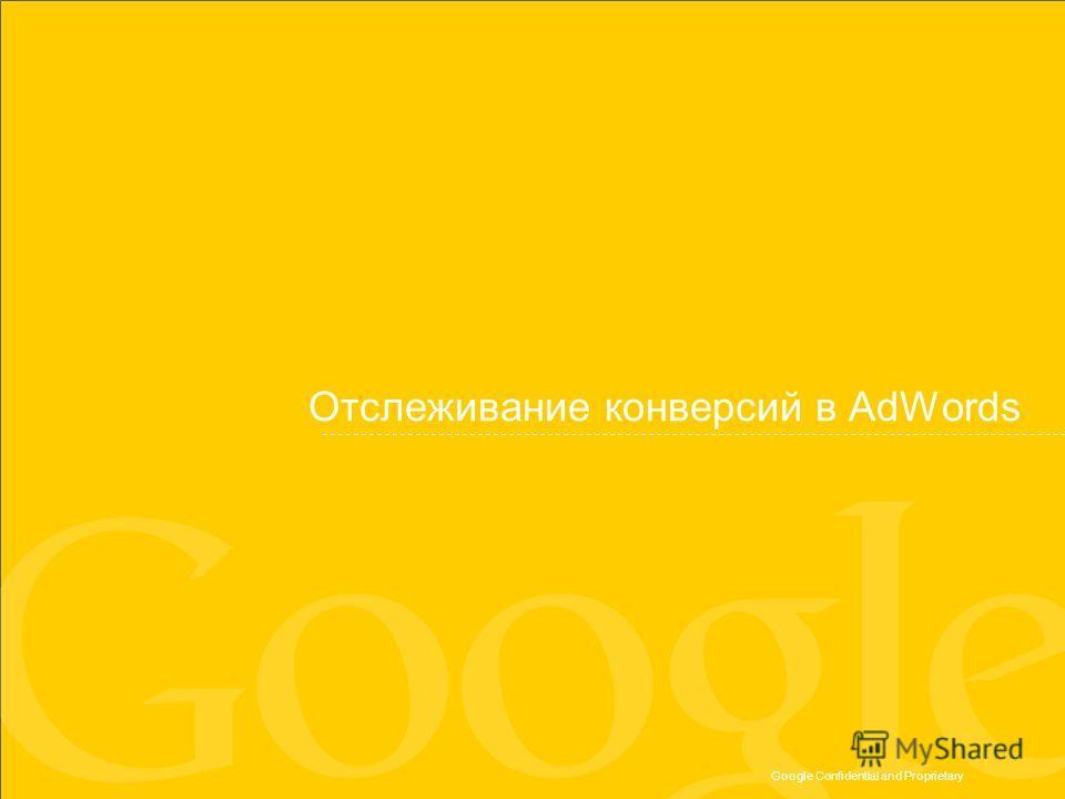 Google Confidential and Proprietary Отслеживание конверсий в AdWords