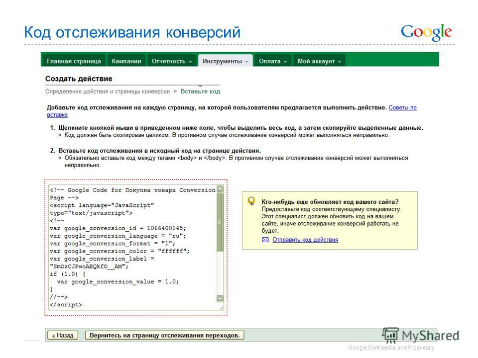 Google Confidential and Proprietary Код отслеживания конверсий
