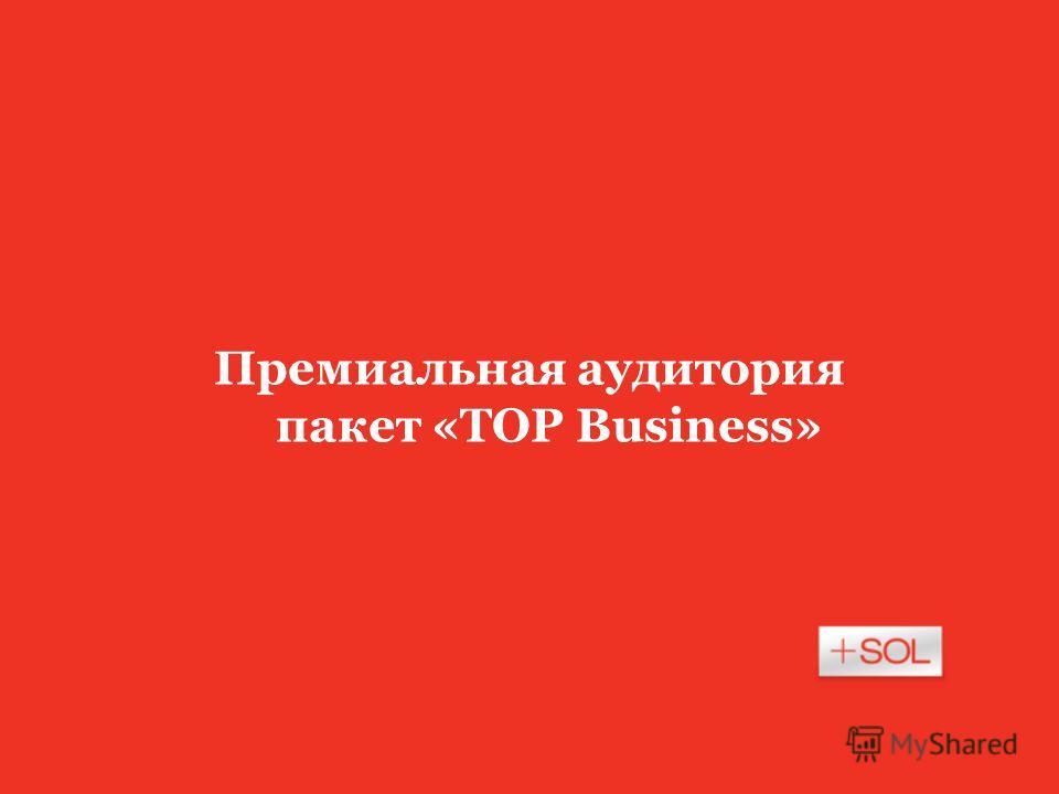 Премиальная аудитория пакет «TOP Business»