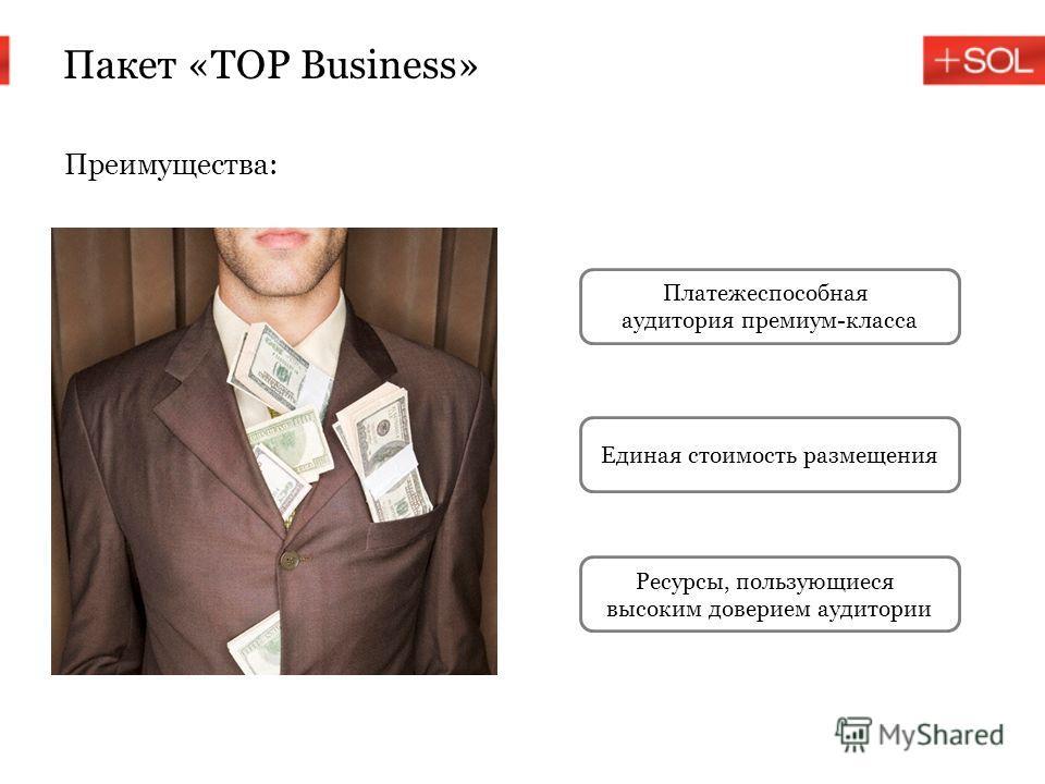 Пакет «TOP Business» Преимущества: Платежеспособная аудитория премиум-класса Единая стоимость размещения Ресурсы, пользующиеся высоким доверием аудитории