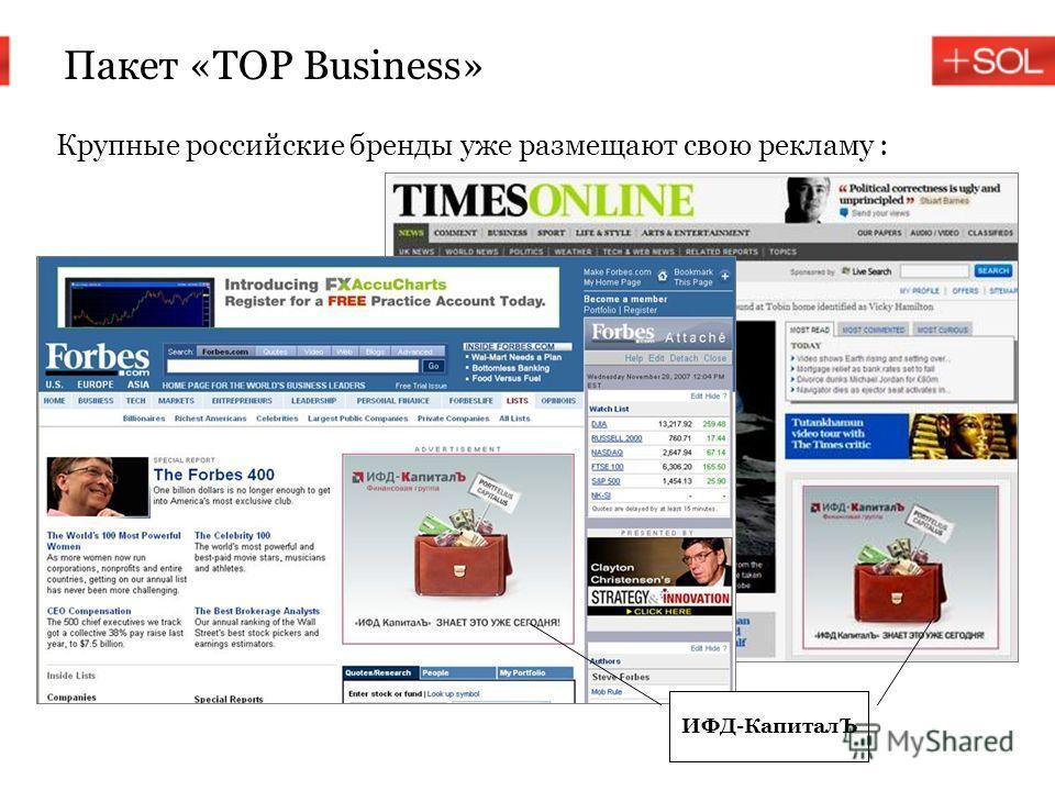 Пакет «TOP Business» Крупные российские бренды уже размещают свою рекламу : Баннер 300х250 ИФД-КапиталЪ