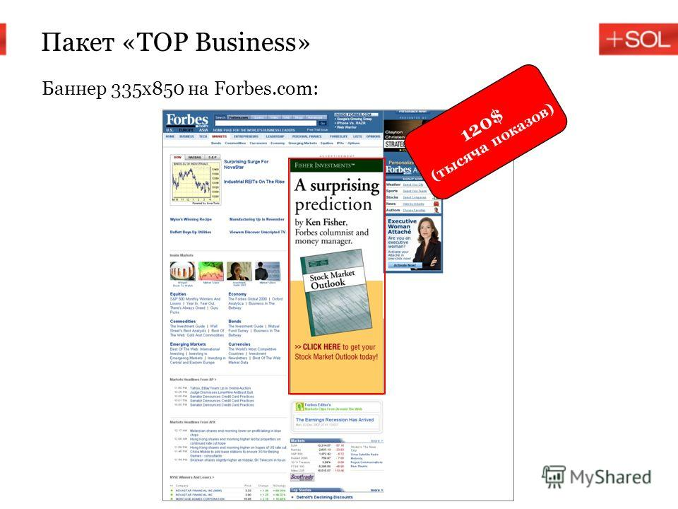 Пакет «TOP Business» Баннер 335х850 на Forbes.com: 120$ (тысяча показов)