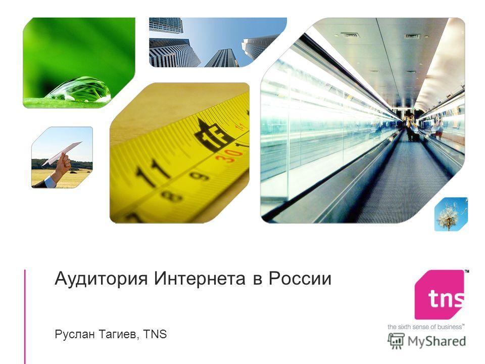 Аудитория Интернета в России Руслан Тагиев, TNS