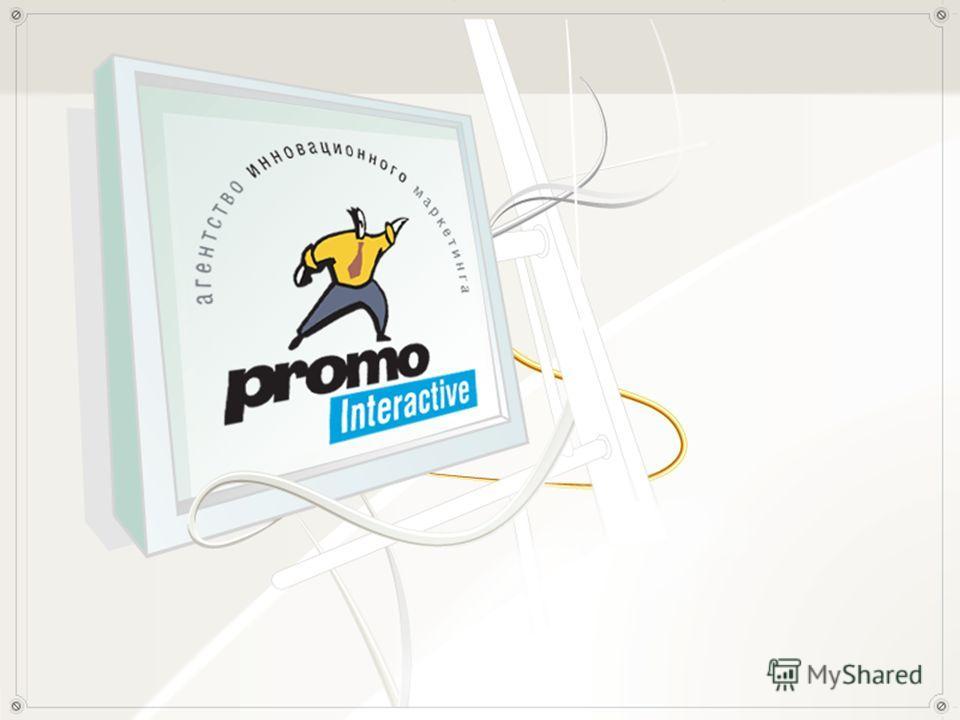 Онлайн-видео-реклама. Александр Гагин (www.promo.ru), РИФ-2007www.promo.ru