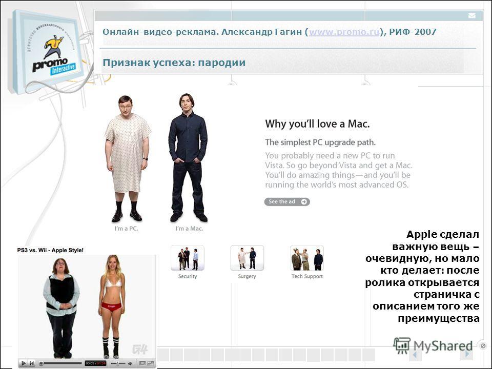 Онлайн-видео-реклама. Александр Гагин (www.promo.ru), РИФ-2007www.promo.ru Признак успеха: пародии Apple сделал важную вещь – очевидную, но мало кто делает: после ролика открывается страничка с описанием того же преимущества