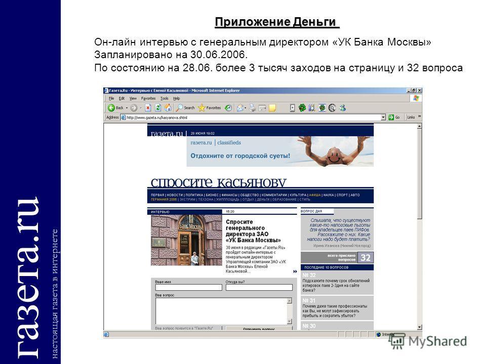 газета.ru настоящая газета в интернете Приложение Деньги Он-лайн интервью с генеральным директором «УК Банка Москвы» Запланировано на 30.06.2006. По состоянию на 28.06. более 3 тысяч заходов на страницу и 32 вопроса
