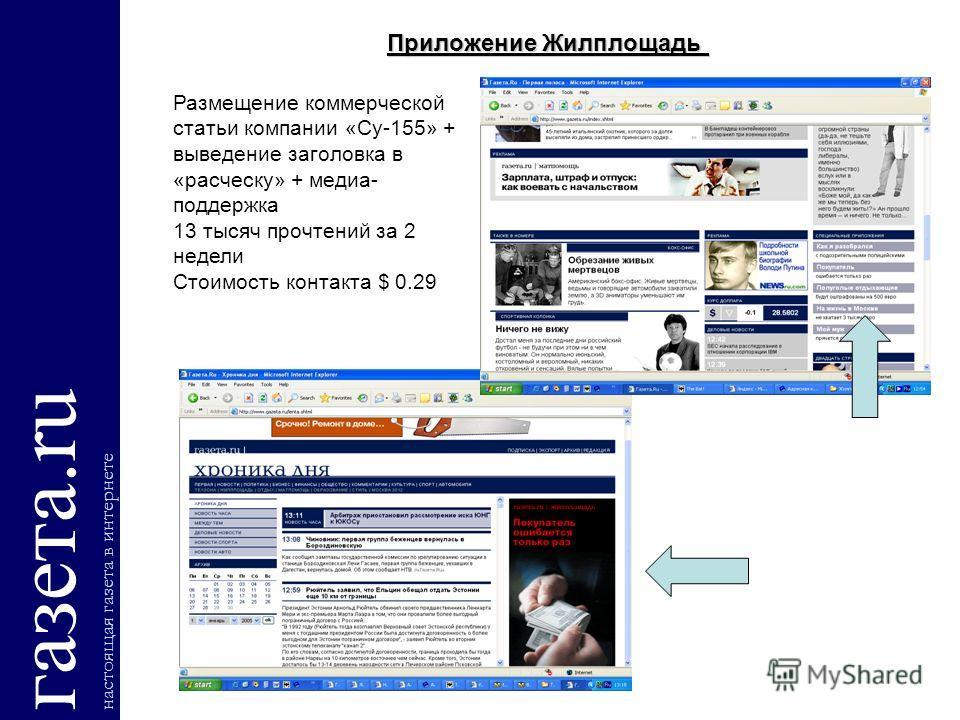 газета.ru настоящая газета в интернете Приложение Жилплощадь Размещение коммерческой статьи компании «Су-155» + выведение заголовка в «расческу» + медиа- поддержка 13 тысяч прочтений за 2 недели Стоимость контакта $ 0.29