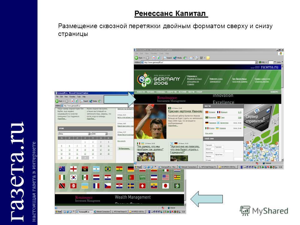 газета.ru настоящая газета в интернете Ренессанс Капитал Размещение сквозной перетяжки двойным форматом сверху и снизу страницы